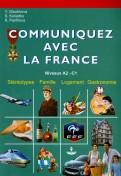 Глухова, Панфилова, Колядко: Общайтесь с Францией. Учебное пособие на французском языке