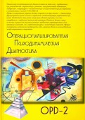 Операционализированная Психодинамическая Диагностика (ОПД)2. Руководство по диагностике