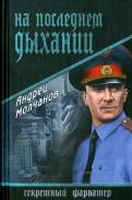 Андрей Молчанов: На последнем дыхании