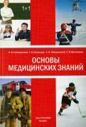 Иван Гайворонский: Основы медицинских знаний