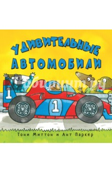 Купить Тони Миттон: Удивительные автомобили ISBN: 978-5-00074-095-8