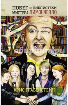 Купить Крис Грабенстейн: Побег из библиотеки мистера Лимончелло ISBN: 978-5-00074-083-5