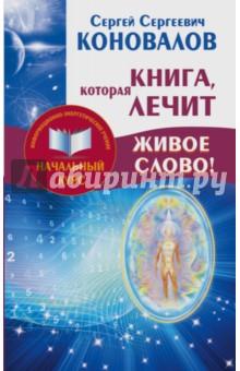 Купить Сергей Коновалов: Книга,которая лечит. Живое Слово! ISBN: 978-5-17-094772-0