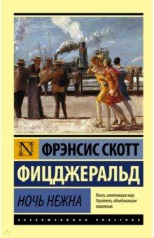 Купить Фрэнсис Фицджеральд: Ночь нежна ISBN: 978-5-17-094115-5