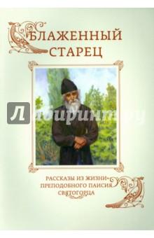 Блаженный старец. Рассказы из жизни преподобного Паисия Святогорца - Димитрий Священник