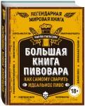 Чарли Папазян: Большая книга пивовара