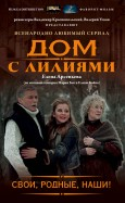 Елена Арсеньева: Свои, родные, наши!