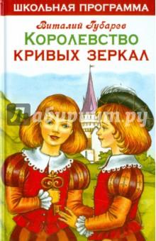 Купить Виталий Губарев: Королевство кривых зеркал ISBN: 978-5-9951-2436-8