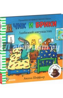 Любимый лягушастик - Аксель Шеффлер
