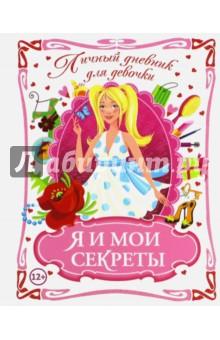 Личный дневник для девочки. Я и мои секреты - Юлия Феданова