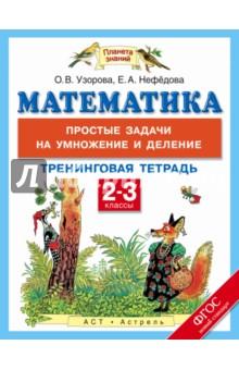 Математика. 2-3 классы. Тренинговая тетрадь. Простые задачи на умножение и деление. ФГОС