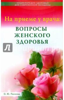 На приеме у врача: вопросы женского здоровья - Ольга Панкова