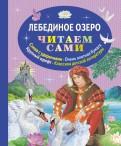 Ирина Котовская - Лебединое озеро обложка книги