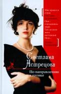 Светлана Астрецова: По направлению к готике