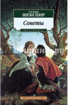 Сонеты (Bilingua) - Уильям Шекспир