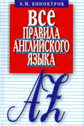 Александр Винокуров: Все правила английского языка. Карманный справочник