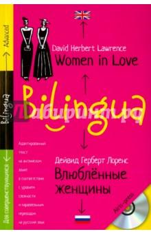 Билингва. Влюблённые женщины. Women in Love (+ CDmp3) - Дейвид Лоренс