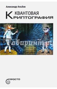 Квантовая криптография - Александр Альбов