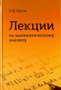 Олег Бесов - Лекции по математическому анализу обложка книги