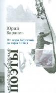 Юрий Баранов: От моря Бедствий до горы Побед
