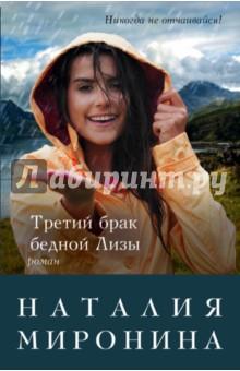 Третий брак бедной Лизы - Наталия Миронина