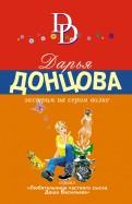 Дарья Донцова: Экстрим на сером волке