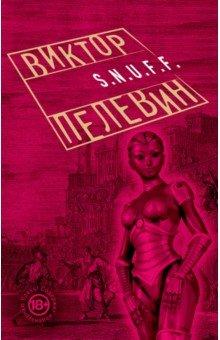 Купить Виктор Пелевин: S.N.U.F.F. ISBN: 978-5-699-84540-8