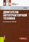 Шатров, Алексеев, Морозов: Двигатели автотракторной техники. Учебник