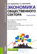 Безденежных, Севастьянова - Экономика общественного сектора (для бакалавров) обложка книги