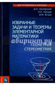 Избранные задачи и теоремы элементарной математики. Геометрия (Стереометрия) - Шклярский, Ченцов, Яглом
