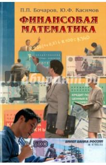 Финансовая математика. Учебник - Бочаров, Касимов