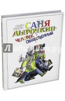 Саня Дырочкин - человек общественный. Записки третьеклассника - Семен Ласкин