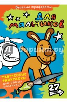 Купить Для мальчиков ISBN: 978-5-699-75617-9