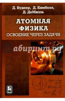 Атомная физика. Освоение через задачи - Будкер, Кимбелл, Демилль