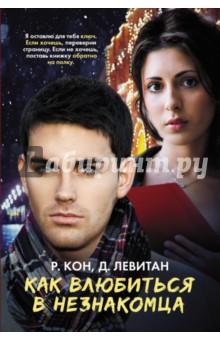Купить Левитан, Кон: Как влюбиться в незнакомца ISBN: 978-5-17-090846-2
