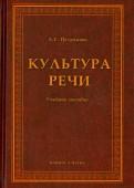 Алина Петрякова - Культура речи. Учебное пособие обложка книги