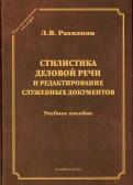 Лев Рахманин - Стилистика деловой речи и редактирование служебных документов обложка книги