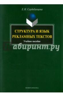 Структура и язык рекламных текстов. Учебное пособие - Елена Сердобинцева