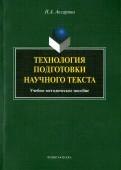 Наталья Аксарина: Технология подготовки научного текста. Учебно-методическое пособие