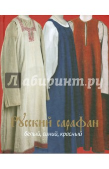 Горожанина дёмкина русский сарафан