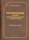 Маргарита Кожина: Речеведение. Теория функциональной сталистики. Избранные труды