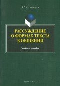 Виталий Костомаров - Рассуждение о формах текста в общении. Учебное пособие обложка книги