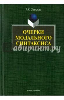 Очерки модального синтаксиса. Монография - Григорий Солганик
