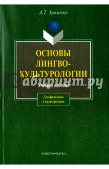 Основы лингвокультурологии. Учебное пособие
