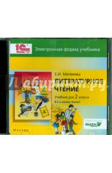 Литературное чтение. 2 класс. В 2-х книгах. Книга 1. Электронная форма учебника (CD) - Е. Матвеева