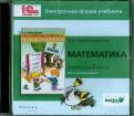 Эльвира Александрова - Математика. 2 класс. В 2-х книгах. Книга 1. Электронная форма учебника (CD) обложка книги