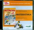 Эльвира Александрова - Математика. 3 класс. В 2-х книгах. Книга 2. Электронная форма учебника (CD) обложка книги