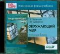 Чудинова, Букварева: Окружающий мир. 2 класс. Электронная форма учебника (CD)