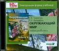 Чудинова, Букварева: Окружающий мир. 4 класс. В 2х книгах. Книга 1. Электронная форма учебника (CD)