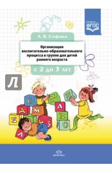 Организация воспитательно-образовательного процесса в группе для детей раннего дошкольного возраста - Александра Стефанко